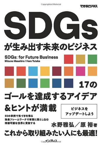 SDGS本表紙